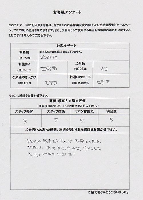 小山市 ゆみか様(20)