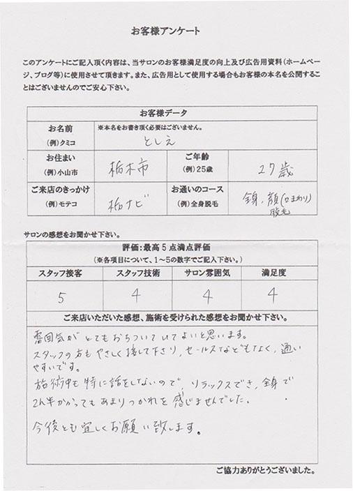 栃木市 としえ様(27)