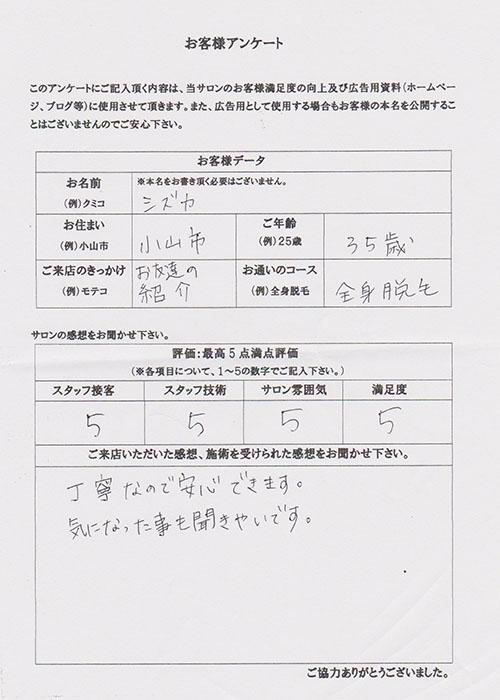 小山市 シズカ様(35)