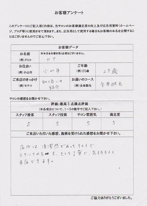 小山市 カナ様(27)