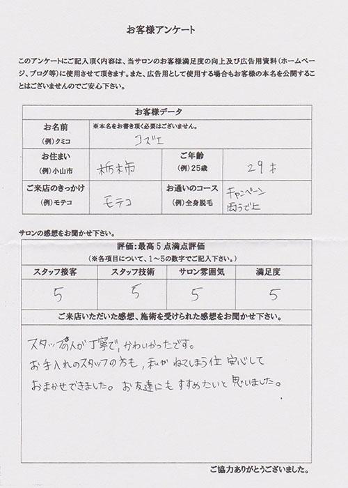 栃木市 コズエ様(29)