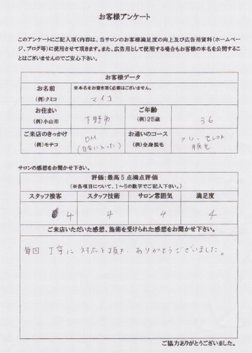 下野市 マイコ様(36)
