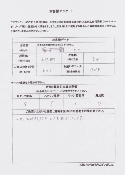 壬生町 らん様(34)
