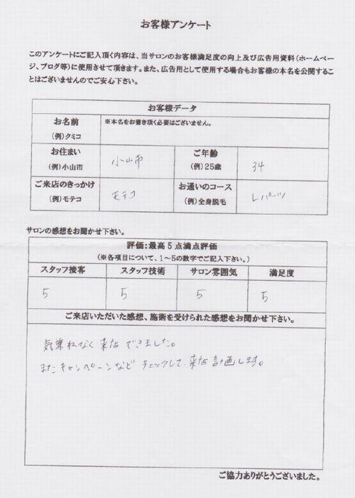 小山市 匿名様(34)