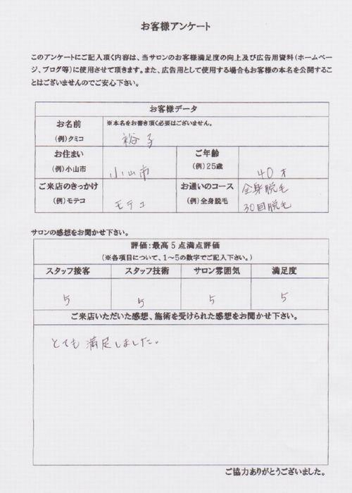 小山市 裕子様(40)
