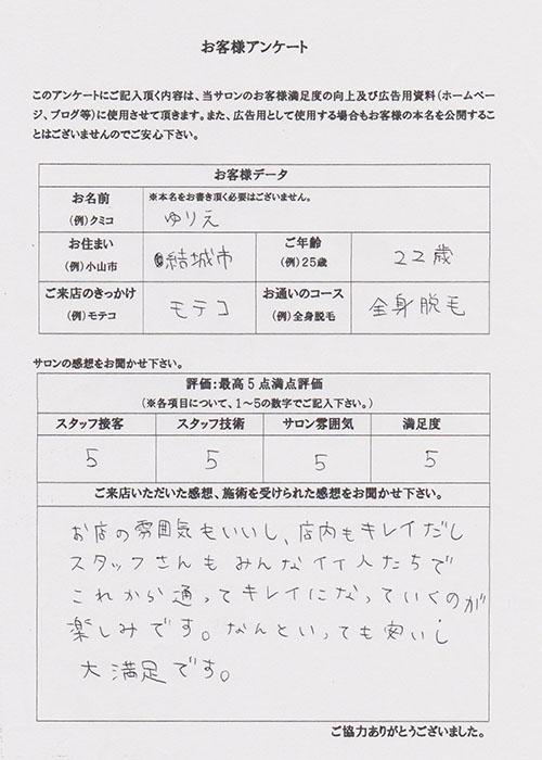 結城市 ゆりえ様(22)